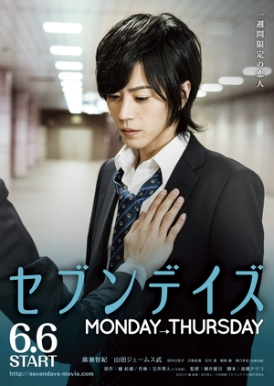 image of drama Seven Days: Monday - Thursday (2015) [JDRAMA]